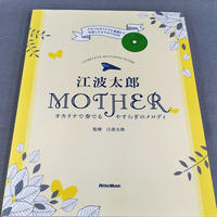COMPLETE MATCHING SCORE 江波太郎 MOTHER オカリナで奏でるやすらぎのメロディ