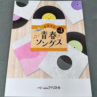 オカリナ青春ソングス Vol.1