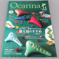 【雑誌】オカリーナVol.31