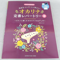 発表会・コンサートで吹きたい オカリナ定番レパートリー 2【ピアノ伴奏CD&伴奏譜付】