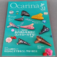 【雑誌】オカリーナ vol.33