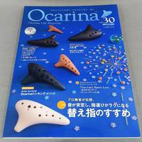 【雑誌】オカリーナ Vol.30