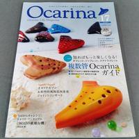 【雑誌】Ocarina/オカリーナ 17 CD付