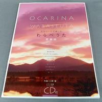 オカリナ・ソロ楽譜 OCARINA WARABEUTA 変奏曲 CD付