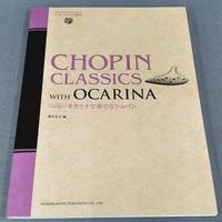 オカリナで奏でるショパン CD・パート譜付
