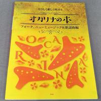 やさしく楽しく吹ける オカリナの本 フォーク、ニューミュージック&歌謡曲編