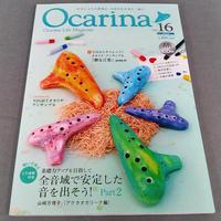 【雑誌】Ocarina/オカリーナ 16 CD付