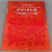 やさしく楽しく吹けるオカリナの本 人気&最新ヒットソング編