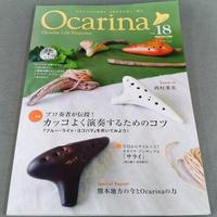 【雑誌】オカリーナ(18)CD付