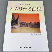 CD+楽譜集 オカリナ名曲集