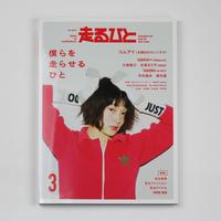 【走るひと】 #3