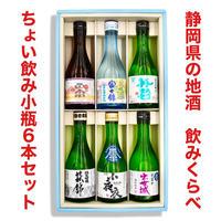 【静岡県の地酒を飲み比べ】ちょい飲み小瓶「6本セット」