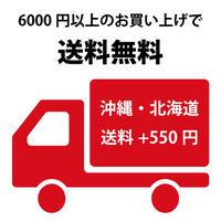 【沖縄・北海道にお住いの方は必須】送料+550円