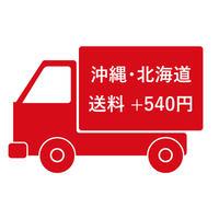 【沖縄・北海道にお住いの方は必須】送料+540円