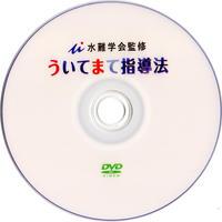 uitemate DVD 2014年改訂