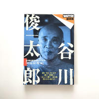 BRUTUS図書館 谷川俊太郎