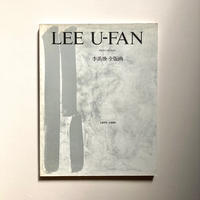LEE U-FAN 李禹煥・全版画