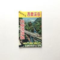 絵はがき 吾妻渓谷 川原湯温泉