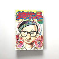 週刊少年サンデー 1975年10月20日増刊号