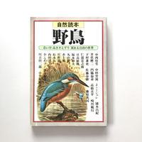 自然読本 野鳥