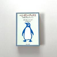 ペンギン・ブックス 文庫の帝王A・レイン