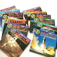 宇宙のなぞとふしぎ 全12冊セット