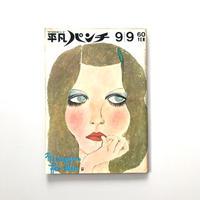 平凡パンチ vol.223