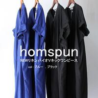 homspun ホームスパン NEWリネンバイオVネックワンピース #ブルー、ブラック 【送料無料】