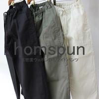 homspun ホームスパン 高密度ウェポンひもワイドパンツ #オフ白、カーキ、ブラック