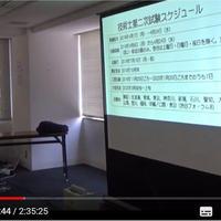 技術士第二次試験出願セミナー動画(総監以外部門)