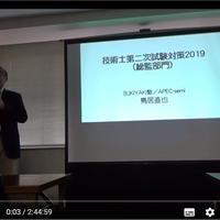 技術士第二次試験出願セミナー動画(総監部門)