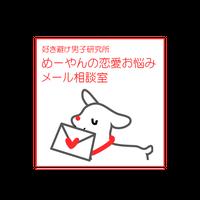 めーやんの恋愛お悩みメール相談室(1往復分チケット)※極意購入者限定