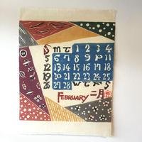 芹沢銈介 型染絵 カレンダー1978(昭53)年2月 落款印入