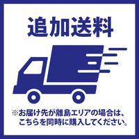 追加送料(※お届け先が離島、沖縄、北海道の場合はこちらを同時に購入ください。)
