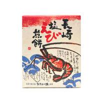 長崎塩えび煎餅18個入