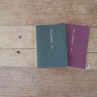一田憲子 まねしんぼ日記、びびりんぼ日記