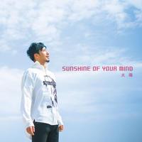 太陽1stCD「SUNSHINE OF YOUR MIND」