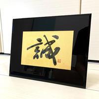 金のポストカード『誠』(額付き)