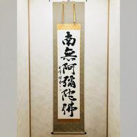 「南無阿弥陀仏」六字名号掛け軸  (ベージュ)