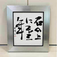 「石の上にも三年」書道直筆色紙作品(額付き)