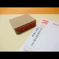 書道家のこだわり住所印(年賀状、ハガキ用)
