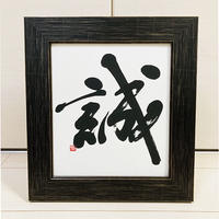「誠」書道直筆色紙作品(額付き)