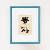 「素朴」書道直筆作品(額付き)