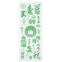 てぬぐい(緑)