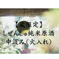 しぜんしゅ 純米原酒 中汲み(火入れ) 720ml【蔵限定販売】