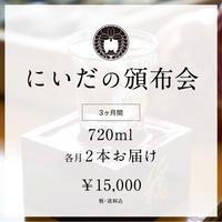 2020秋 にいだの頒布会 9・10・11月 毎月2本お届け!