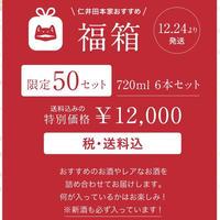 福箱 ※12/24(火)発送