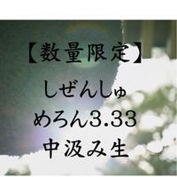 【数量限定】しぜんしゅ めろん3.33 中汲み生 720ml  ※3/2(火)発送
