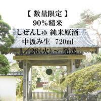 【数量限定】90%精米 しぜんしゅ 純米原酒 中汲み生 720ml  ※1/26(火)発送
