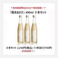 6月末賞味期限「糀あまさけ 」490ml 3本セット 【 25%OFF!】